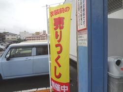 西友道ノ尾01