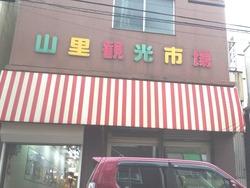 山里観光市場01-2