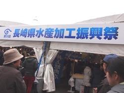 水産加工振興祭01