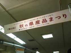 県産品フェア01-3