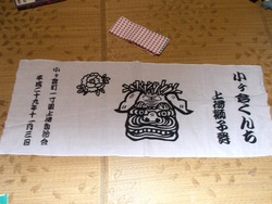 小ヶ倉くんち02-4