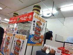 県産品フェア02-6