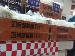 小樽の物産展01-4