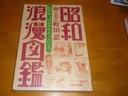 昭和本04