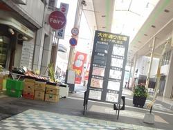 大村商店街02-4