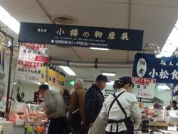 小樽物産展01