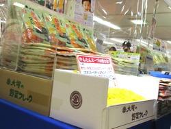 北海道物産展02