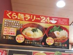 くら寿司01-5