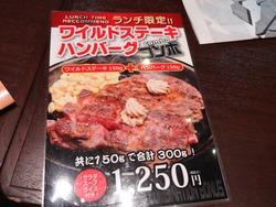 いきなりステーキ02-2