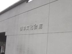 諫早文化会館01