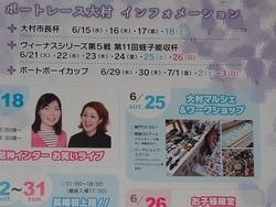 大村競艇場03-1