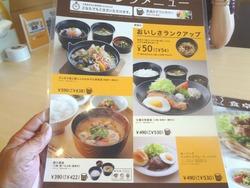 ジョイフル時津店01-6