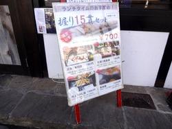 魚たつ01-2