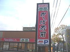 かっぱ寿司01