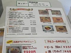 そとめレストラン03