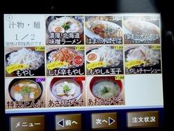 はま寿司小ヶ倉店02-6