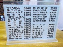 大瀬戸02