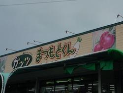 東長崎03