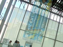 長崎県美術館02-2