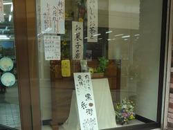大村商店街01-5-2