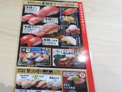 はま寿司小ヶ倉01-5