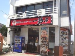 一麺亭小菅店01