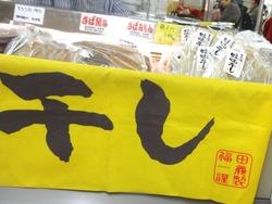県産品フェア02-8