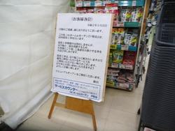 OK戸町店01-2