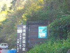 仁田峠01
