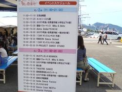 おくんち広場01-2
