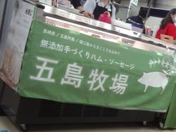 五島物産展01-5