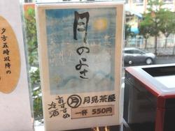 月見茶屋01-6