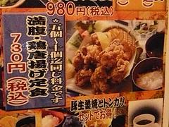 日本海庄や02-2