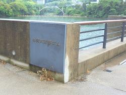 本河内ダム01