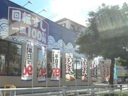 くら寿司03