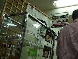 北海道展02-4