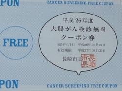 がんクーポン02