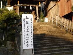松森神社01