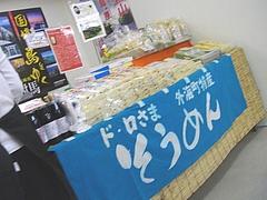 県産品0409-ド・ロさま02