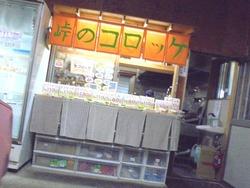 直売所03-2