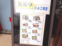 ひよこ食堂01-2