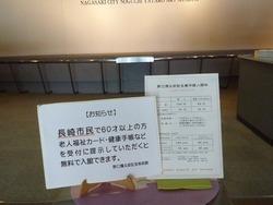原爆資料館03-2