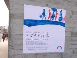 出島表門橋01-3