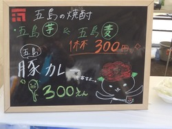 五島列島まつり03-5