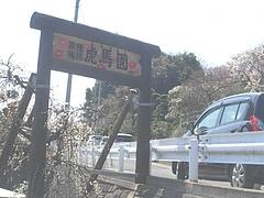 虎馬園01-2