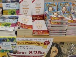 ランチパスポート01-2