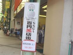 大村商店街01