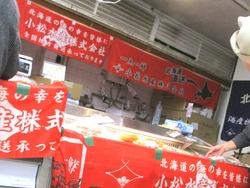 北海道物産展01-7