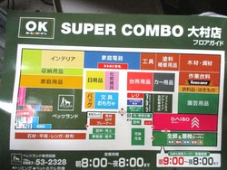 OK大村店03-2