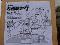 みそ五郎03-6